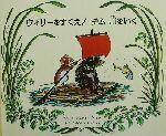 【中古】 ウィリーをすくえ!チム、川をいく /ジュディブルック(著者),あきのしょういちろう(訳者) 【中古】afb