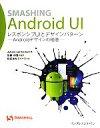 【中古】 SMASHING Android UI レスポンシブUIとデザインパターン Androidデザインの極意 /ユハニ・レフティマキ(…