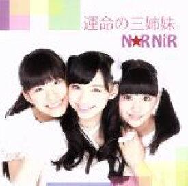 【中古】 運命の三姉妹 /N☆RNiR 【中古】afb