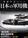 【中古】 秘蔵写真で蘇る日本の軍用機 洋泉社MOOK/政治(その他) 【中古】afb