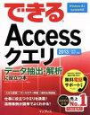 【中古】 できるAccessクエリデータ抽出・解析に役立つ本 2013/2010/2007対応 /国本温子(著者),できるシリーズ編…