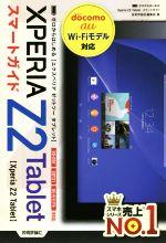 【中古】 Xperia Z2 Tablet スマートガイド /技術評論社編集部(著者) 【中古】afb
