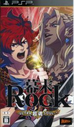 【中古】 幕末Rock 超魂(ウルトラソウル) /PSP 【中古】afb