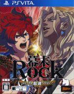 【中古】 幕末Rock 超魂(ウルトラソウル) /PSVITA 【中古】afb