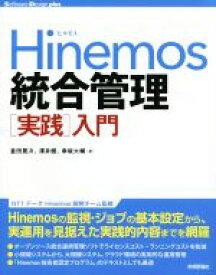 【中古】 Hinemos統合管理[実践]入門 Software Design plus/倉田晃次(著者),澤井健(著者),幸坂大輔(著者) 【中古】afb