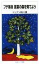 【中古】 プチ革命 言葉の森を育てよう 岩波ジュニア新書779/ドリアン助川(著者) 【中古】afb