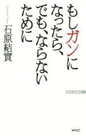 【中古】 もしガンになったら、でも、ならないために WAC BUNKO/石原結實(著者) 【中古】afb