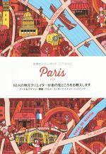 【中古】 Paris 世界のシティ・ガイドCITI×60/旅行・レジャー・スポーツ(その他) 【中古】afb