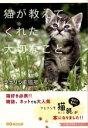 【中古】 猫が教えてくれた大切なこと 心温まる物語シリーズ/フェリシモ猫部(著者) 【中古】afb