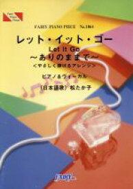 【中古】 レット・イット・ゴー Let It Go 〜ありのままで〜 〈やさしく弾けるアレンジ〉ピアノ&ヴォーカル(日本語歌)松たか子 FAIRY PIANO P 【中古】afb