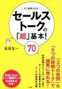 【中古】 セールストークの超・基本!70 /松田友一(著者) 【中古】afb