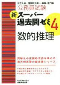 【中古】 公務員試験 新スーパー過去問ゼミ 数的推理(4) /資格試験研究会(編者) 【中古】afb