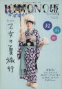 【中古】 KIMONO姫(5) ナツアサタビ編 SHODENSHA MOOK/実用書(その他) 【中古】afb