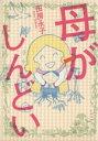 【中古】 母がしんどい コミックエッセイ /田房永子(著者) 【中古】afb