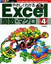 【中古】 やさしくわかるExcel 関数・マクロ 第4版 Excel徹底活用シリーズ/西沢夢路(著者) 【中古】afb