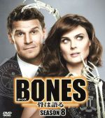 【中古】 BONES−骨は語る−シーズン8 SEASONSコンパクト・ボックス /エミリー・デシャネル,デヴィッド・ボレアナズ,ミカエラ・コンリン 【中古】afb