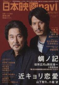 【中古】 日本映画navi(Vol.51) NIKKO MOOK/産經新聞出版 【中古】afb