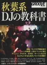 【中古】 秋葉系DJの教科書 Rittor Music Mook/芸術・芸能・エンタメ・アート(その他) 【中古】afb