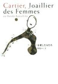 【中古】 カルティエを愛した女たち /川島ルミ子(著者) 【中古】afb