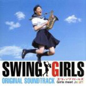 【中古】 スウィングガールズ ORIGINAL SOUNDTRACK /(オリジナル・サウンドトラック),ミッキー吉野 【中古】afb
