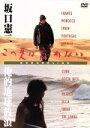 【中古】 「この夏は忘れない〜俺的地球放浪〜」 /坂口憲二 【中古】afb