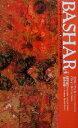 【中古】 バシャール・ペーパーバック(4) ワクワクこそが、ひとを深くいやす力がある。 VOICE新書/ダリル・アンカ(…