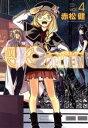 【中古】 UQ HOLDER!(vol.4) マガジンKC/赤松健(著者) 【中古】afb