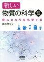 【中古】 新しい物質の科学 改訂2版 身のまわりを化学する /鈴木孝弘(著者) 【中古】afb