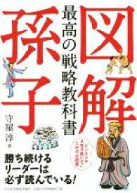 【中古】 図解 孫子 最高の戦略教科書 /守屋淳(著者) 【中古】afb