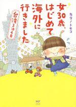 【中古】 女30歳、はじめて海外に行きました コミックエッセイ 台湾3泊4日 メディアファクトリーのコミックエッセイ/カタノトモコ(著者) 【中古】afb