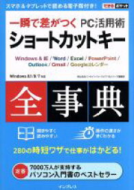 【中古】 一瞬で差がつくPC活用術 ショートカットキー全事典 Windows & IE/Word/Excel/PowerPoint/Outlook/Gmail/G 【中古】afb