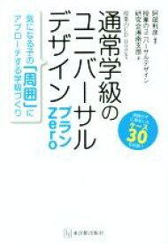 【中古】 通常学級のユニバーサルデザイン プランZero 授業のUD Books/阿部利彦(著者) 【中古】afb