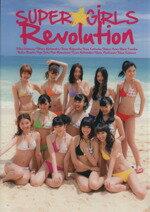 【中古】 SUPER☆GiRLS 3rd写真集 Revolution /SUPER☆GIRLS(その他),Takeo Dec.(その他),佐藤佑一(その他) 【中古】afb