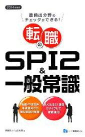 【中古】 転職のSPI2&一般常識(2014年度版) 最頻出分野のチェックができる! /高嶌悠人,山本和男【著】 【中古】afb