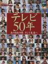 【中古】 テレビ50年 あの日あの時、そして未来へ ステラMOOK/NHKサービスセンター(編者) 【中古】afb