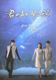 【中古】 君の声が聞こえる DVD−BOX1 /イ・ボヨン,イ・ジョンソク,ユン・サンヒョン 【中古】afb