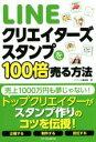【中古】 LINEクリエイターズスタンプを100倍売る方法 /アプリオ編集部(著者) 【中古】afb
