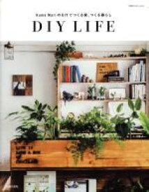 【中古】 DIY LIFE Kume MariのDIYでつくる家、つくる暮らし 別冊PLUS1 LIVING/Kume Mari(著者) 【中古】afb