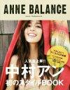 【中古】 ANNE BALANCE Anne Nakamura /中村アン(著者) 【中古】afb