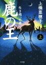 【中古】 鹿の王(上) 生き残った者 /上橋菜穂子(著者) 【中古】afb