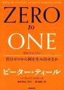 【中古】 ZERO to ONE 君はゼロから何を生み出せるか /ピーター・ティール(著者),ブレイク・マスターズ(著者),関…