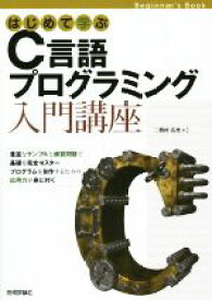 【中古】 はじめて学ぶC言語プログラミング入門講座 Beginner's Book/西村広光(著者) 【中古】afb