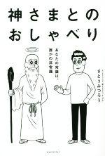 【中古】 神さまとのおしゃべり あなたの常識は、誰かの非常識 /さとうみつろう(著者) 【中古】afb