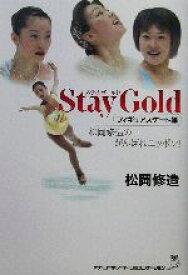 【中古】 Stay Gold(フィギュアスケート編) フィギュアスケート編‐松岡修造のがんばれニッポン! /松岡修造(著者) 【中古】afb