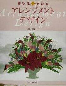 【中古】 押し花で作るアレンジメント・デザイン /増山洋子(その他) 【中古】afb