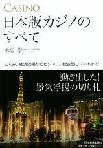 【中古】 日本版カジノのすべて しくみ、経済効果からビジネス、統合型リゾートまで /木曽崇(著者) 【中古】afb