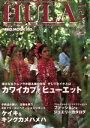 【中古】 HULA Le'a/フラレア(No.02) Stylish Hula & Hawaii Magazine NEKO MOOK/芸術・芸能・エンタメ・…