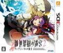 【中古】 新・世界樹の迷宮2 ファフニールの騎士 /ニンテンドー3DS 【中古】afb
