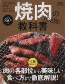 【中古】 焼肉の教科書 決定版 e‐MOOK/宝島社(その他) 【中古】afb