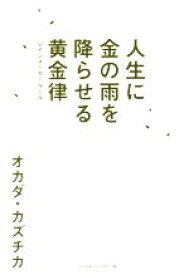 【中古】 人生に金の雨を降らせる黄金律 /オカダカズチカ(著者) 【中古】afb